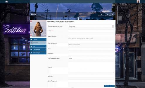 Вкладка Профиль - для указания полей профиля пользователем
