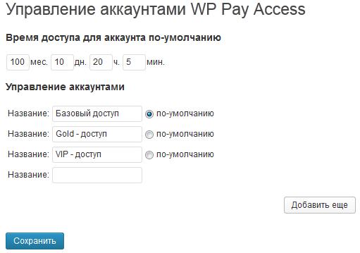 Сделать платный вход на сайт создание управление сайтов