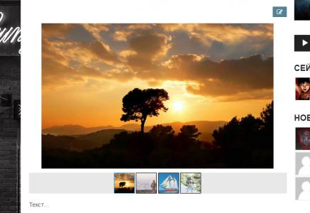 Слайдер прикрепленных изображений записи
