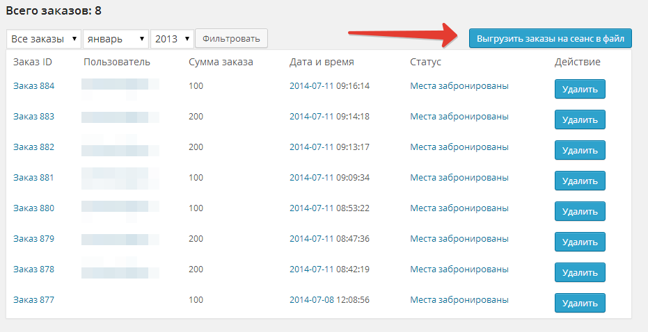 2014-07-11 13-41-41 Заказы ‹ — WordPress - Google Chrome