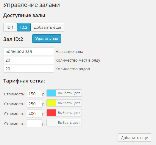 2014-12-11 22-55-35 Схема мест ‹ — WordPress - Google Chrome