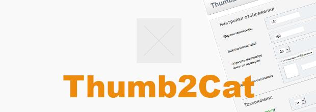 thumb2cat