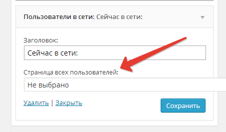 2014-07-07 20-14-49 Виджеты ‹ Плагины WordPress, разработка и продажа. — WordPress - Google Chrome