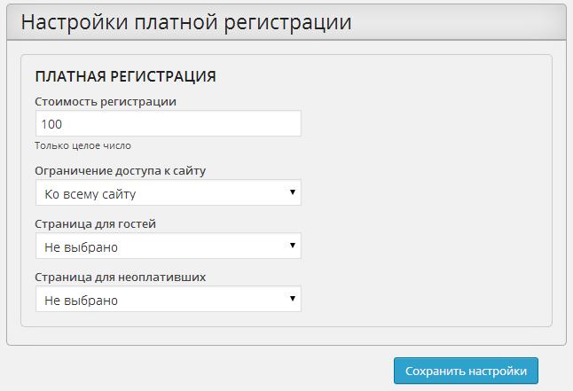 Как сделать регистрацию в своем сайте фото 202