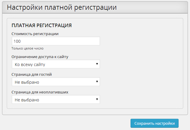 2014-09-04 10-06-35 НАСТРОЙКИ ‹ — WordPress - Google Chrome