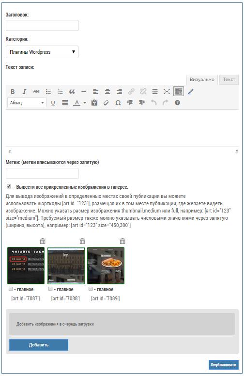 Возможность публикации постов пользователями в WP-Recall