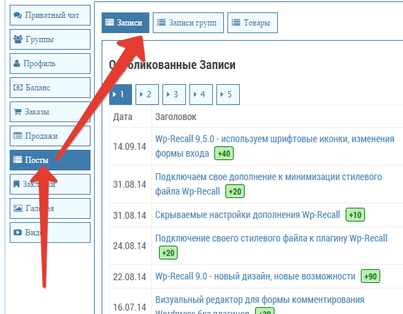 2014-09-17 19-24-00 Андрей Plechev - Google Chrome