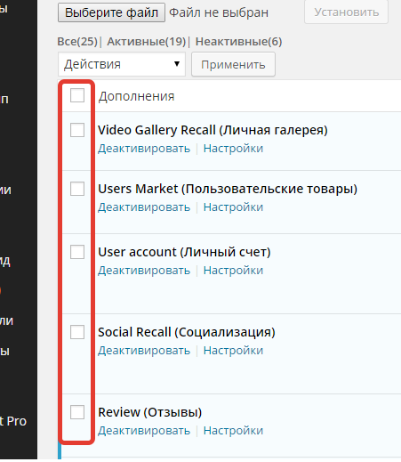 2014-11-11 23-38-17 Add-on менеджер ‹ Плагины WordPress, разработка и продажа. — WordPress - Google Chrome
