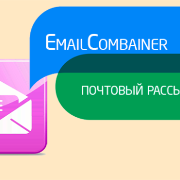 EmailCombainer