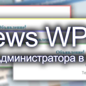 Add News WP-Recall