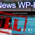 Add News WP-Recall Full