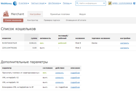 2015-10-07 11-23-38 WebMoney Merchant - Google Chrome