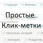 Otshelnik-Fm Click Tags