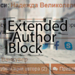 Extended Author Block