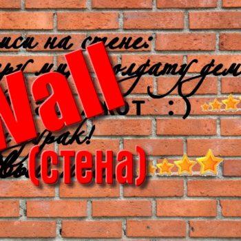Wall (стена)