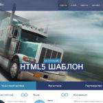 шаблон сайта на HTML5