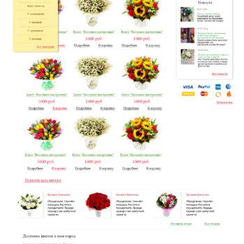 Шаблон продажа цветов