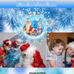 "Landing Page ""Дед Мороз"""