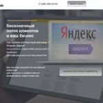 "Landing Page ""Яндекс"""