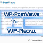 WP-PostViews To WP-Recall