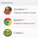 Иконки для форумов