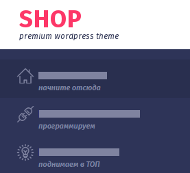 Wordpress тема Appstore