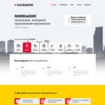 Wordpress тема Gradient