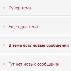Непрочитанные темы форума