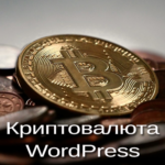Криптовалюта wordpress