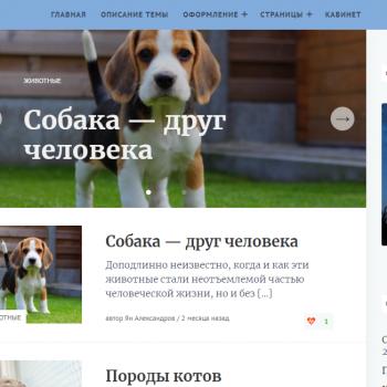 Wordpress тема Wordzilla