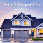 Недвижимость WordPress