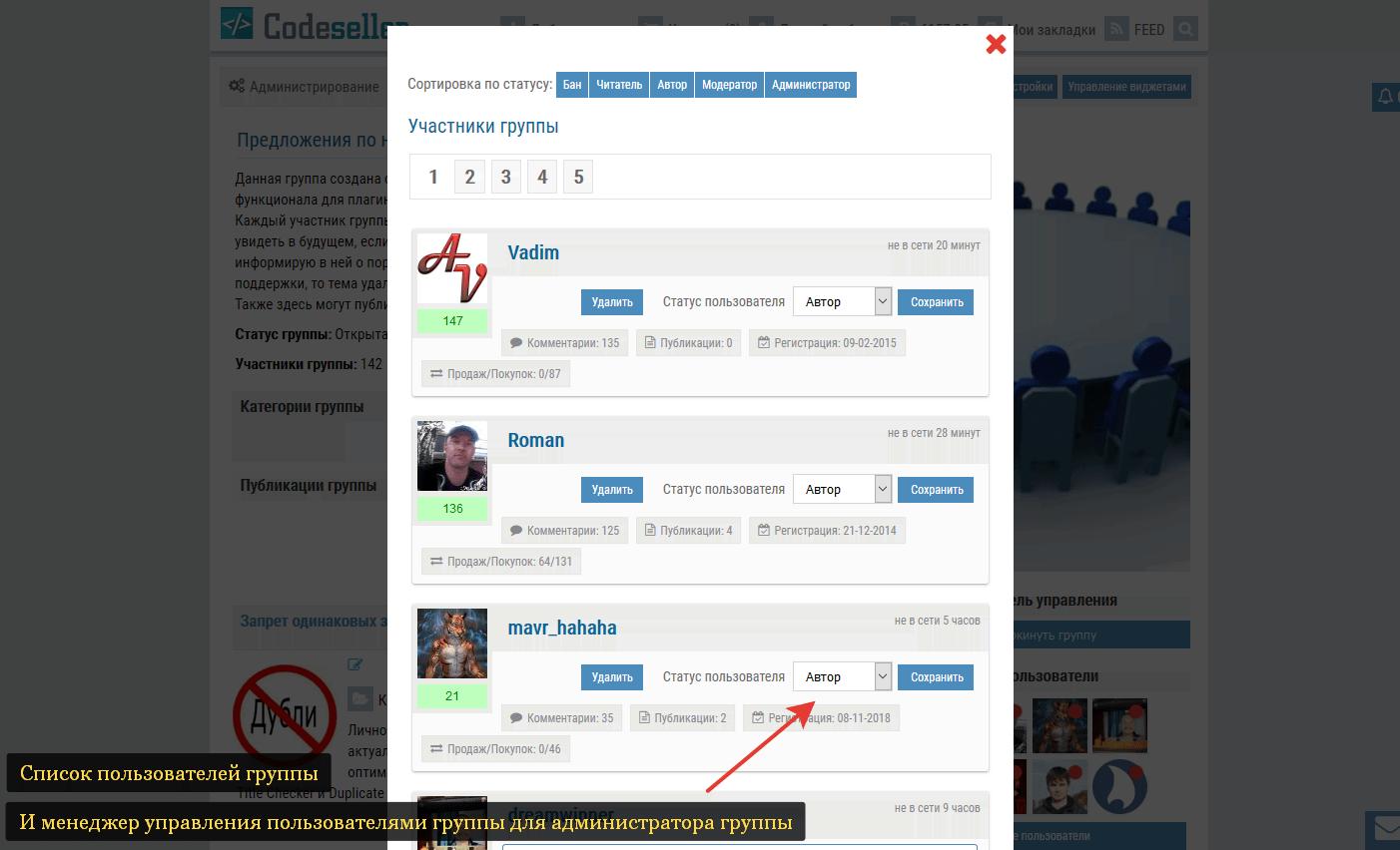 Список пользователей группы