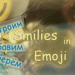 Подстраиваем дополнение Smilies in Emoji под себя