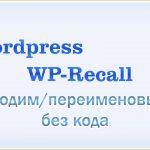 Переводим/переименовываем нужные строки WP-Recall и Wordpress и дополнений