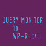Query Monitor to WP-Recall
