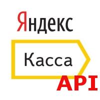 YandexKassa API Gateway