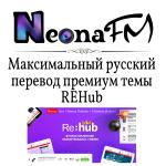 Перевод темы REHub