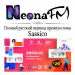 Перевод темы Sassico