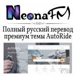 Перевод темы AutoRide