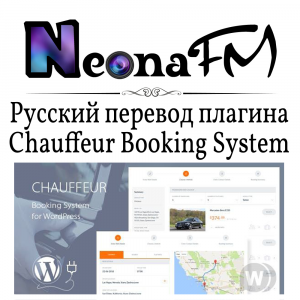 Перевод Chauffeur Booking