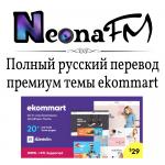 Перевод темы ekommart