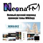 Перевод темы Wikilogy