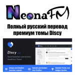 Перевод темы Discy