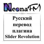 Перевод Slider Revolution