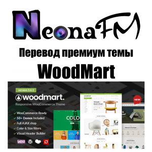 Перевод темы WoodMart