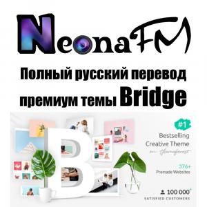 Перевод темы Bridge