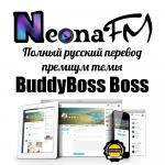 Перевод BuddyBoss Boss
