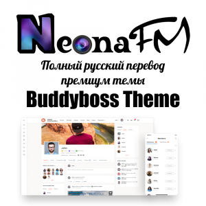 Перевод BuddyBoss Theme