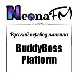 Перевод BuddyBossPlatform