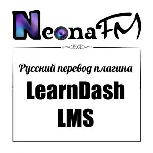 Перевод плагина LearnDash